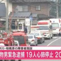 神奈川県相模原の事件…