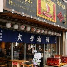 魚政宗 川崎分店