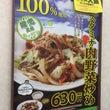 松屋でスタミナ肉野菜…