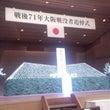 戦後71年大阪戦没者…