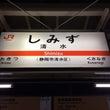 静岡県へ行ってきまし…