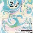 『ZURE 』いよい…