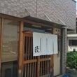 八尾の日本料理のお店…