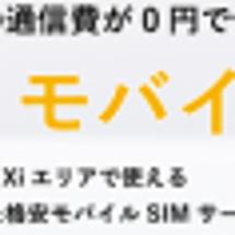 格安モバイル SIM…