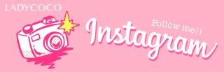 レディココ Instagram LADYCOCO インスタグラム