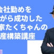 7/23(土)『会社…