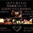 8/6(土)江戸川花…