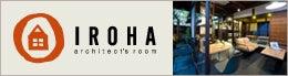IROHA設計室