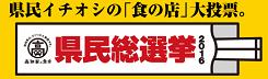 「高知家の食卓」県民総選挙