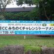 南秋田c.cみちのく…