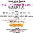 【福岡】8/7(日)…