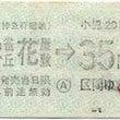 (京阪神急行電鉄) …