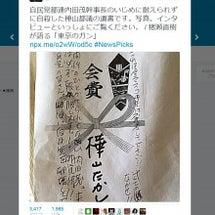 「都連のガン」内田茂…