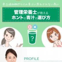 ☆ ホントの青汁♡ …