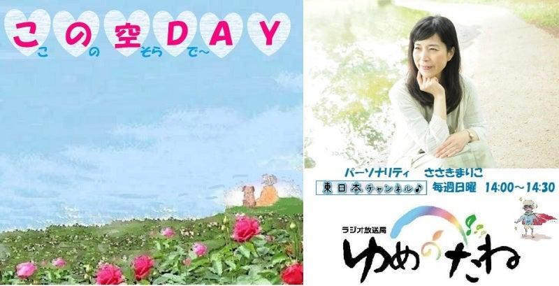 この空DAY1【ささきまりこ】