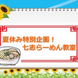 """七志らーめん初の""""夏…"""