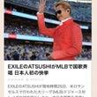 EXILE/ATSU…