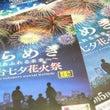 仙台七夕花火祭★青木…