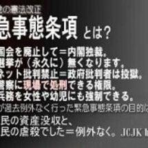【沖縄・高江弾圧から…