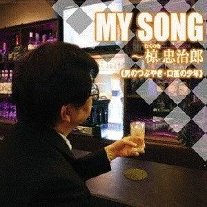 MY SONG 椋忠治郎~
