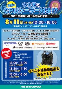 TSUKUMO CPUクーラー対決!?