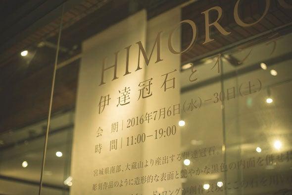 himorogi_160728-6