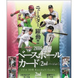 【プロ野球】8月13…