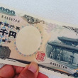 二千円札は何かの前触…