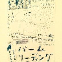 【8/14(日)京都…