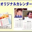 カレンダー作成講座