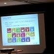 SDGs 体験
