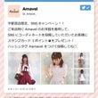 ◆SNSキャンペーン…