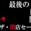 ◆渋谷PARCO 最…