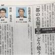 東京都知事選×鳥越俊…