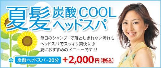 2016年・夏のキャンペーン 『夏髪・炭酸COOLヘッドスパ』