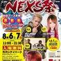 新潟夏祭り NEXS…
