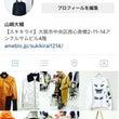 7/28 【スキキラ…