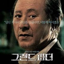 韓国映画「グランドフ…