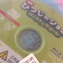 DVD鑑賞☆ひつじの…