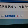★TENRI × C…
