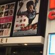 【映画】綾野剛、凄ま…