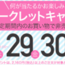 2,160円(税込)…