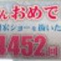 『とくダネ‼️』日本…