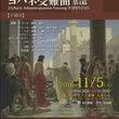 ●11/5「ヨハネ受…