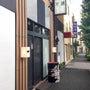 「焼肉芝浦」駒沢本店