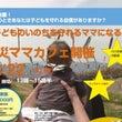 9/22(祝)防災マ…