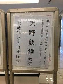 天野教授 歯周病レクチャー 永井歯科 茨木市