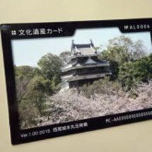文化遺産カードとは?…