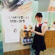 伊藤忠食品さんの展示…