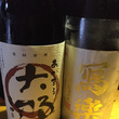 熊谷市和食居酒屋彩庵…